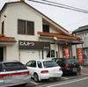 どんぶりにそびえ立つソースカツ、松本市『奏素屋』のメニューがハンパ無い!!