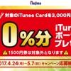 ノジマでiTunesカード10%増量キャンペーン開催中 (2017年5月7日まで)