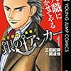 『銀のアンカー』三田氏シリーズをまた読み始めた。