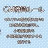 【CM勝負】おさまけ 第6話 感想【商品紹介は?】