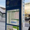 さっそく阪神電車と山陽電車をコンプリート(2019年末旅行②)