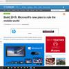 「Windows 10」入門(上)--新機能やシステム要件のまとめ
