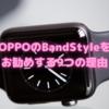 【簡易スマホ】スマートウォッチ初心者にOPPOのBand Styleをお勧めする9つの理由