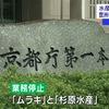 東京都が閉場した築地市場で営業を続けた水産仲卸業者2社に業務停止命令 規則を守らない業者は市場から締め出すべきだ