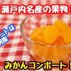 【レシピ】瀬戸内の果物といえばこれ!みかんコンポート!