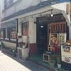 第3回 ご家庭の味のグリーンカレー【マイホーム & クンヤーイ/小岩】〜浅間神社&小岩神社