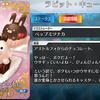【FGO】ハッピーバレンタイン!