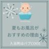 夏もお風呂がおすすめの理由!入浴剤はバブCOOL!