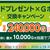 ワールドプレゼント×Gポイント交換キャンペーン【総額24万円】!1075名様に最大10000Gを抽選でプレゼント中!やり方は?