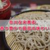 奈川在来の新蕎麦、香り豊かで高品質の味わい