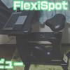 これはフィットネス革命だ!机付きエアロバイク・FlexiSpot V9 デスクバイクをレビュー