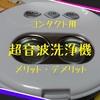 コンタクト用超音波洗浄機メリット・デメリット
