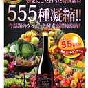 特選素材555種のエキスを1本に凝縮!美味しく飲むだけキレイ痩せ!【美的スリムエンザイム555】