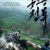 映画「鳳梧洞戦闘」を観る。
