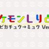 ポケモンエンディング「ポケモンしりとり(ピカチュウ→ミュウVer.)」の仕掛け