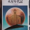 火星と地球の運命