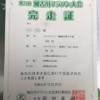 【速報】加古川マラソン2019