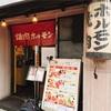 至福の休日をもたらした上野「房家」の絶品焼肉ランチ。