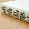 FP3級学習ノート「不動産」SECTION03「不動産に関する法令」