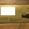 【クレカ】三井住友ゴールドカード(お試し)を手に入れた話