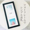 [ 暮らし ]フォトフレームで手作りシンプル表札