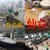 (4)仙台 日帰り観光はできる? グルメや観光は?