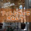 【2019年 イタリア旅行記】フィレンツェの美味しいオムレツ