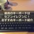 【RealForce, HHKB】最高のキーボードはセブンイレブンに!?おすすめキーボード紹介