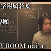 《過去問》福岡大学附属若葉|数学|2019|専願|大問3