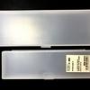 無印良品 ポリプロピレン ペンケース・横型 Sサイズ