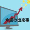 1週間で30万円飛ぶ!リップル暴落から売却!分散投資の結果を公開する【2018年8月2週】