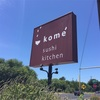 kome sushi kitchen@Airport Blvd, Austin