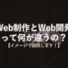 Web制作とWeb開発って何が違うの?【イメージで説明します!】
