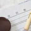 【海外赴任】住民票を抜くメリットとデメリットを徹底解説