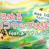 【イベント情報】ゆるゆるココマップ体験会〜feat.お父さんバンク〜