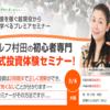 ウルフ村田から学ぶ!10倍株投資術体験セミナーの評判、詐欺、被害|株式投資情報は口コミから