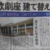 石川県の芸術文化拠点として代表する文化ホール、金沢市の金沢歌劇座建て替え。