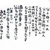 インターネットでライブ授業日本の歴史教室、振り返り1