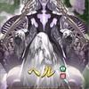 神階英雄召喚「死の王 ヘル」がくる!