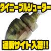 【デプス】ベビーサイズのギル型ビッグベイト「タイニーブルシューター」通販サイト入荷!