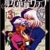 13月のべラドンナと少女革命ウテナ(御影草時・千唾時子)