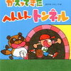 『へんしんトンネル』 ~3歳児からおすすめする絵本~