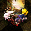 上海アリス幻樂団試論、卯酉東海道をめぐって