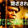【映画】『閉ざされた森』のネタバレなしのあらすじと無料で観れる方法!