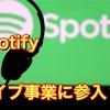 Spotifyがライブに参入!!2019/08/03Peing質問箱に答えていました。