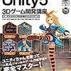 開発日誌:Unityではじめて3Dデータを動かしてみた!