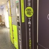 台湾のbattery charge coin locker in Taiwan