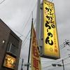 がぶがぶらーめん本店 通常版は830円・・・・