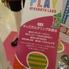 8月13・14日は、阪急でキッズボルダリング体験会!
