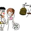 結婚するなら年内に(?)の巻